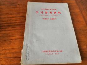 无产阶级文化大革命学习参材料(1966.07-1966.10)
