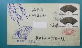 自制首日封(限量发行10个)  T77扇面 首日实寄封  贴(8-1)4分面值双联邮票