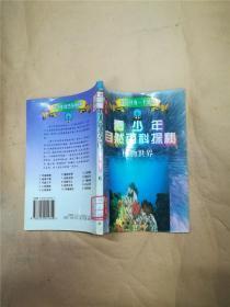 青少年自然百科探秘. 6  植物世界【馆藏】