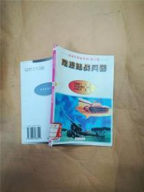 未来军事家丛书第20卷常规陆战兵器【馆藏】
