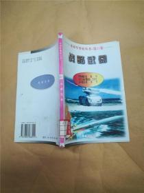 未来军事家丛书第21卷战略武器【馆藏】