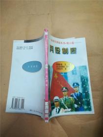 未来军事家丛书 第25卷兵役制度【馆藏】