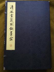 【刻铜文房收藏】清风堂藏刻铜墨盒