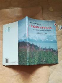 中国21世纪议程广东省实施方案研究报告 上