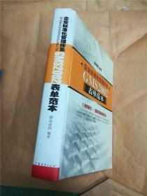 企业标准化管理体系gms2002表单范本【精装】