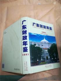 广东财政年鉴. 2005【精装】