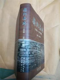 揭阳县志   1986-1991续编【精装】