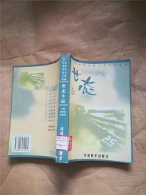 世态小说【馆藏】【书脊受损】