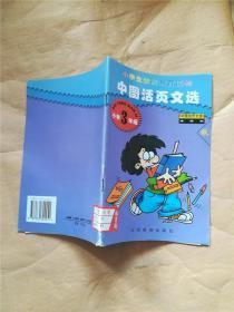 中图活 小学三年级【馆藏】