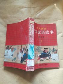 文化国宝中国成语故事图文本3【馆藏】