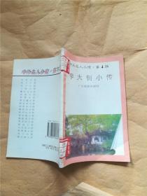 李大钊小传【馆藏】