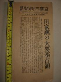 1938年9月29日《大坂朝日新聞》號外  武漢田家鎮要塞占領