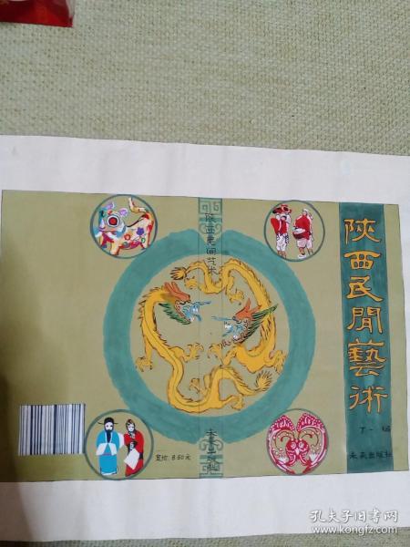 九十年代图书封面插画原稿一组三幅合售----陕西民间艺术,黄土地等