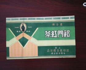 民國旅滬徽商汪裕泰茶號《商標》