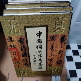 中国传世书法墨迹(上中下卷)