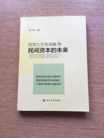 西部大开发战略与民间资本的未来(E5151)