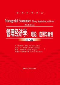 管理经济学:理论、应用与案例(第八版)(经济科学译丛)