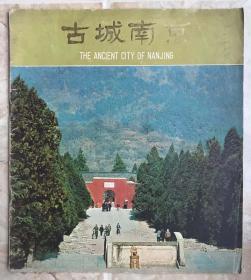 古城南京【大本彩色老画册】汉英双语