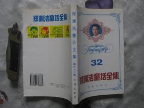 郑渊洁童话全集 第32卷(罕见大缺本,不议价)