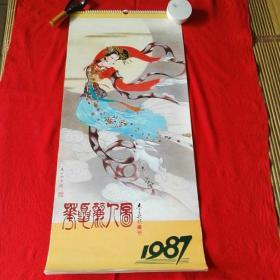 1987年華夏麗人圖掛歷13張全(名家工筆畫。)品相好無污漬