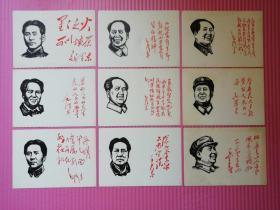 毛主席木刻肖像宣传画(横版)仅剩18张