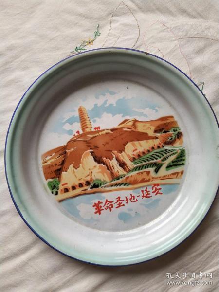 老搪瓷茶盤一革命圣地一延安