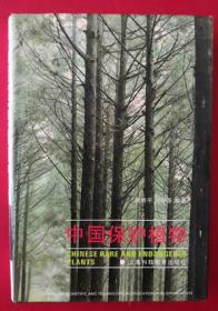 1994 年《中国保护植物》(精装带书衣)裘树平 刘仲苓 编著