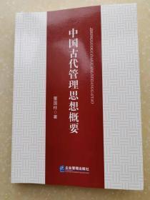 中国古代管理思想概要