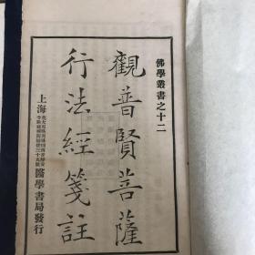 观普贤菩萨行法经笺注 无锡丁氏藏版