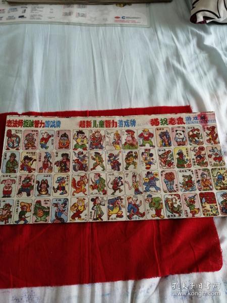 早年商店库存  经典儿时怀旧画片 洋画片 游戏牌  拍画 儿童游戏牌 《 超新儿童智力游戏牌》 回忆童年玩具 一大张未裁(卧室床下盒子存放)印刷质量一般