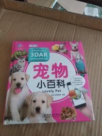 3DAR 宠物小百科