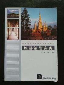 高职高专旅游类专业精品教材:旅游策划实务