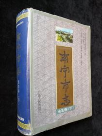 南宁市志经济卷(下)
