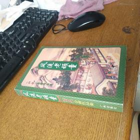 新版金庸作品集风流老顽童