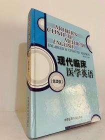 现代临床医学英语(第2版)