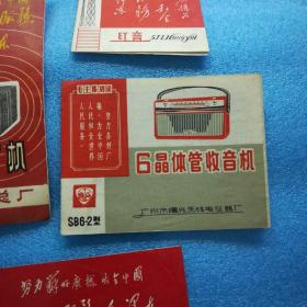 【说明书】珠江牌SB6-2型晶体管六管收音机-说明书(带语录)