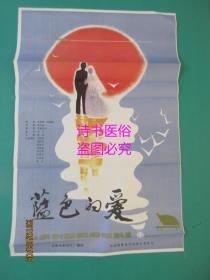 电影海报:蓝色的爱(105.5*69cm)