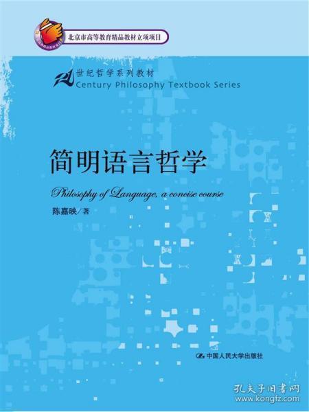 简明语言哲学