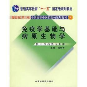正版 免疫学基础与病原生物学 杨黎青  编 中国中医药出版社 9787801564368