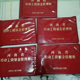 河南省劳动工资基金管理册  两本有笔迹,三本全新