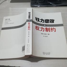 权利腐败与权利制约(修订本第二版)