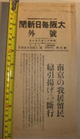 1937年8月7日《大坂朝日新闻》号外 卢沟桥事变一个月以来 中日两国关系不断恶化 抗日风潮持续 经总领事馆安排大部分日本侨民已从南京撤出 目前南京城内仅余数十名外交及新闻记者等日籍人员