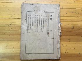 民國二十九年初版 奕園棋譜  缺封面 缺前面扉頁名人題簽  目錄內容完整