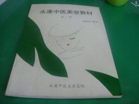 永康中医美容教材 第一册——总论,中医美容与各种皮肤病,经络美容,针灸美容-----