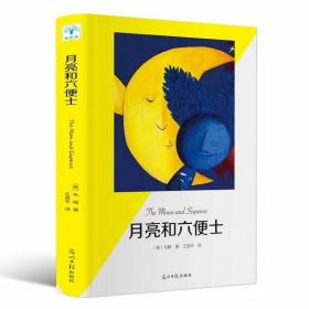 月亮和六便士(2019新版,未删减足本,毛姆经典著作!)