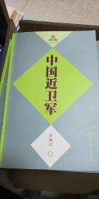 """""""五個一工程""""獲獎長篇小說精選(1997-2007):中國近衛軍"""