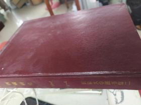 西藏研究1991 1-4