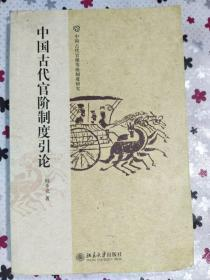 正版 中国古代官阶制度引论 阎步克  著 北京大学出版社 9787301161616