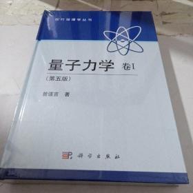 量子力学(卷1)第五版