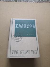 王力古汉语字典(保正版)